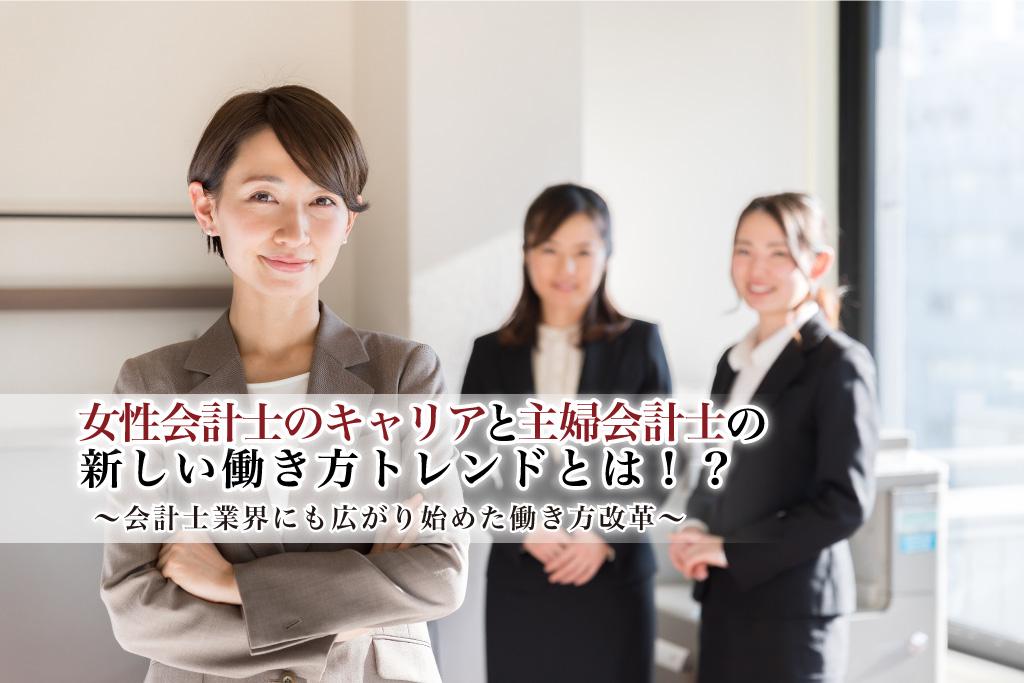 女性会計士のキャリアと主婦会計士の新しい働き方トレンド_サムネイル