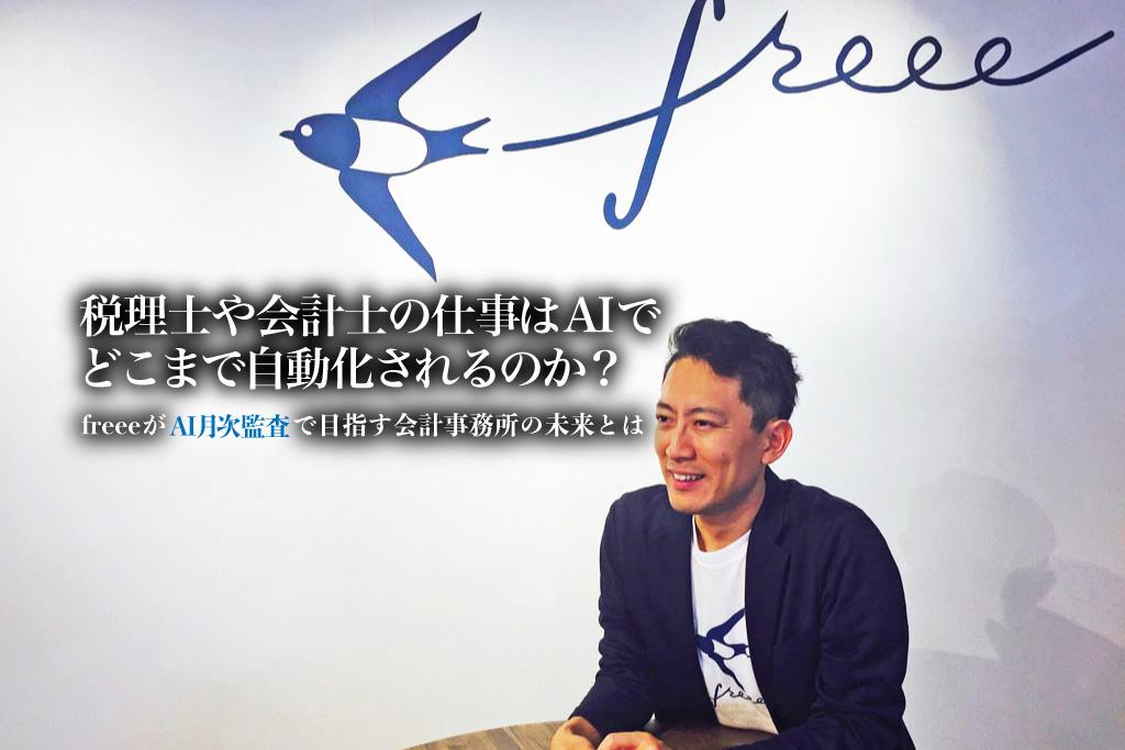 Freee_AI月次監査サムネイル