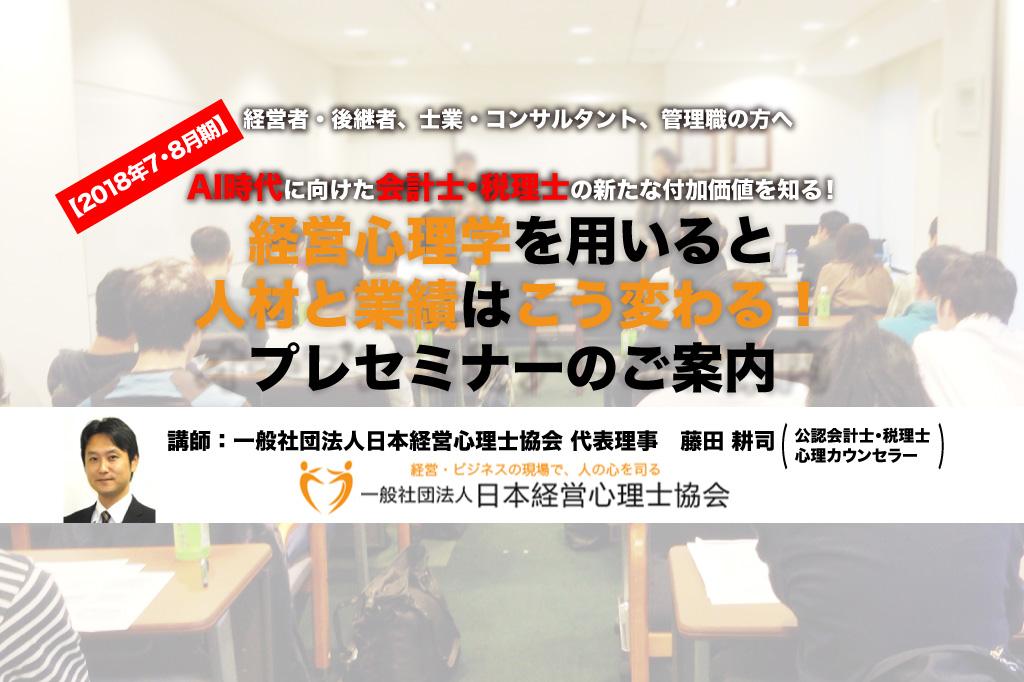 日本経営心理士協会セミナー開催のご案内2018年7・8月