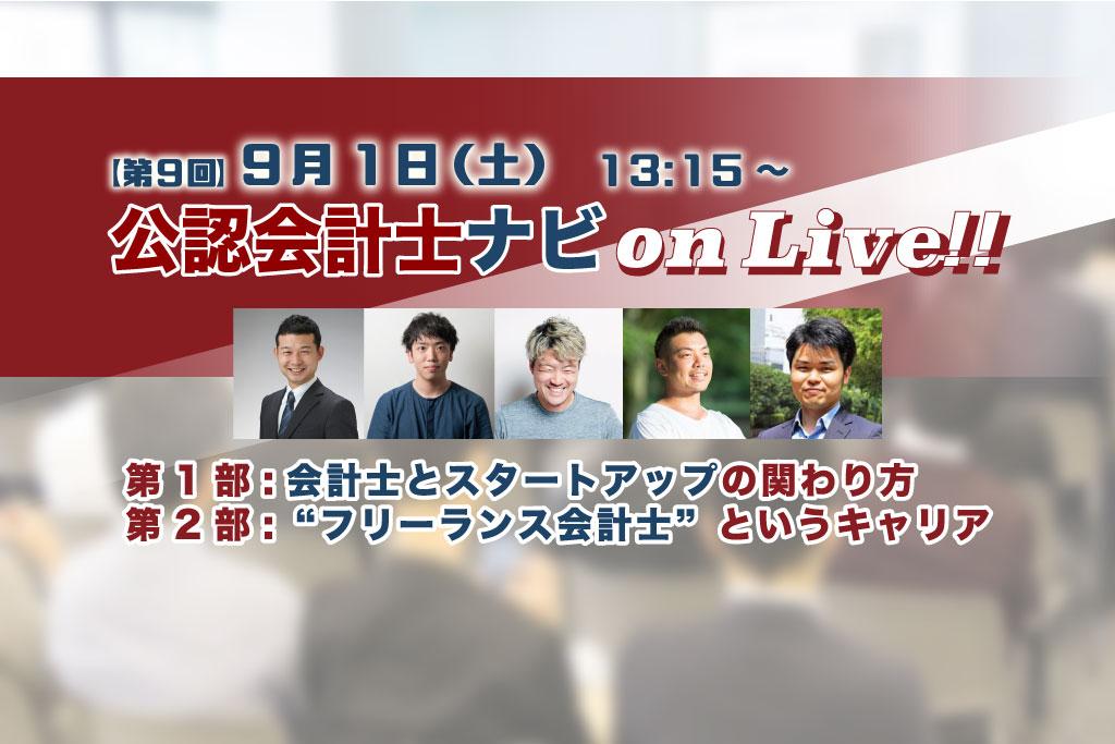 第9回 公認会計士ナビ on Liveトップ画像2
