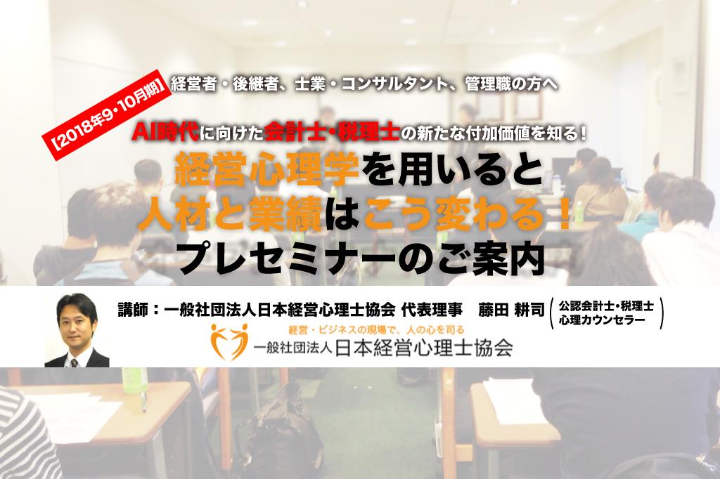日本経営心理士協会セミナー開催のご案内2018年9・10月