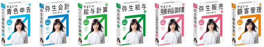 弥生19シリーズ新製品発表会