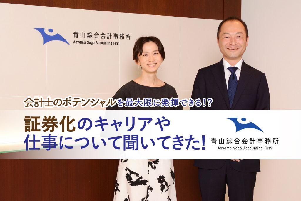 青山綜合会計事務所記事サムネイル