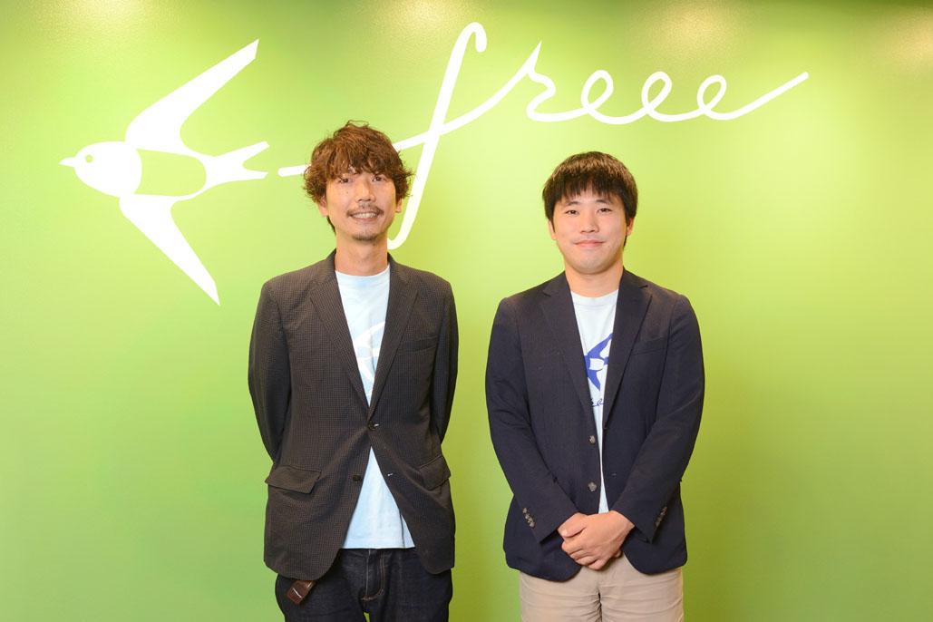 freee/高木 悟/林 寛之