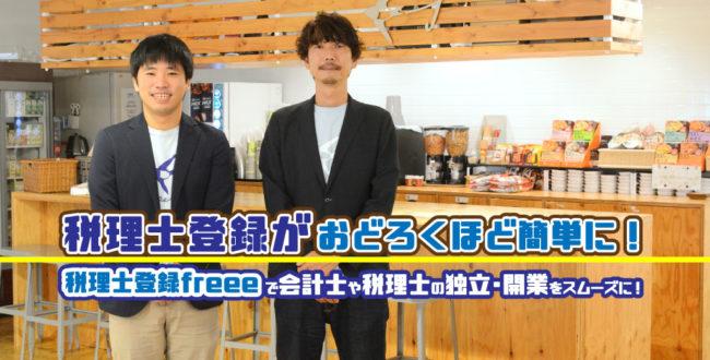 税理士登録freee記事サムネイル
