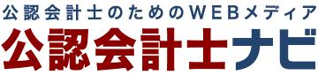 公認会計士ナビ 会計士・監査法人業界専門WEBメディア