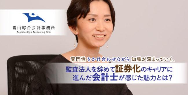 青山綜合会計事務所記事(大野氏)サムネイル