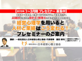 日本経営心理士協会セミナー開催のご案内2019年1-3月