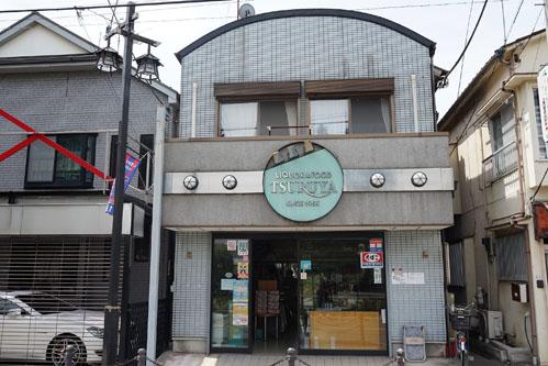 八幡山駅より徒歩6分に立地する「川勇商店」