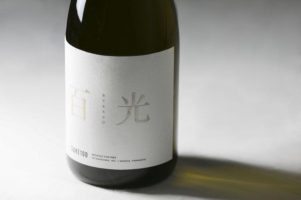Clear社オリジナルブランド日本酒「百光(びゃっこう)」