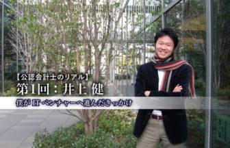 公認会計士のリアル_1_井上健氏_サムネイル