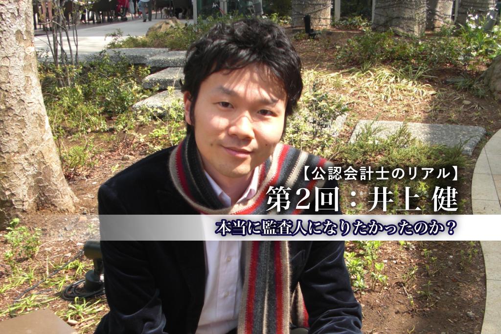 公認会計士のリアル_2_井上健氏_サムネイル