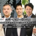 国際会計事務所CaN International_サムネイル