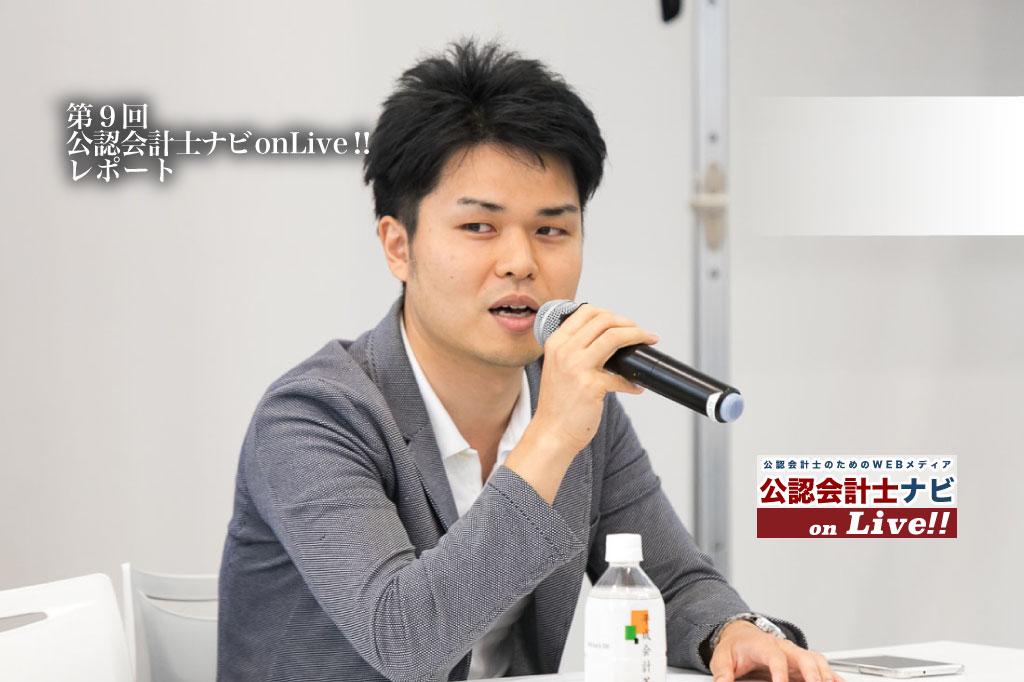第9回公認会計士ナビon Live_西氏サムネイル