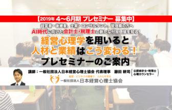 日本経営心理士協会セミナー開催のご案内2019年4-6月