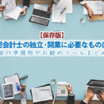 【保存版】公認会計士の独立・開業に必要なものは?必須の準備物やお勧めツールまとめ_サムネイル