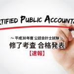 平成30年度公認会計士試験修了考査合格発表サムネイル