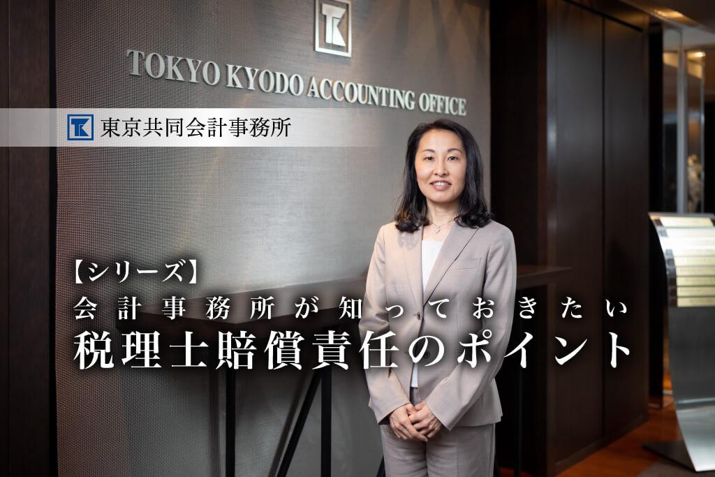 東京共同会計事務所 窪澤さん連載画像
