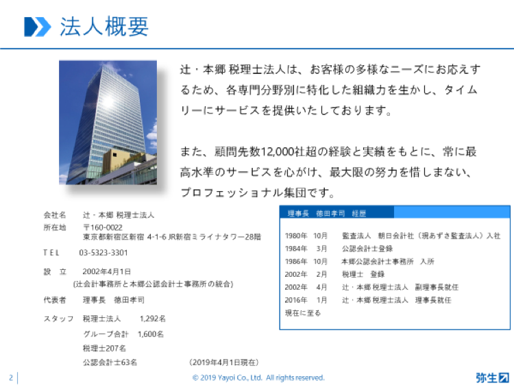 弥生PAPカンファレンス2019_辻・本郷税理士法人概要