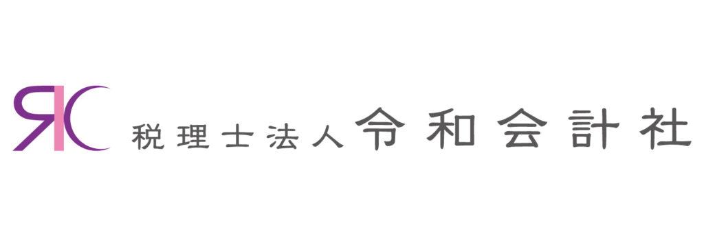 令和会計社_ロゴ