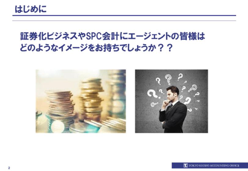 証券化ビジネスの現状と今後_1