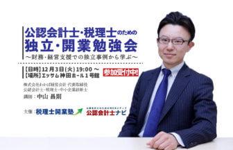 公認会計士・税理士のための独立・開業勉強会