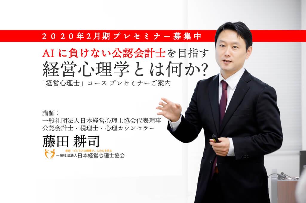 経営心理士_プレセミナー_ご案内_2020年2月