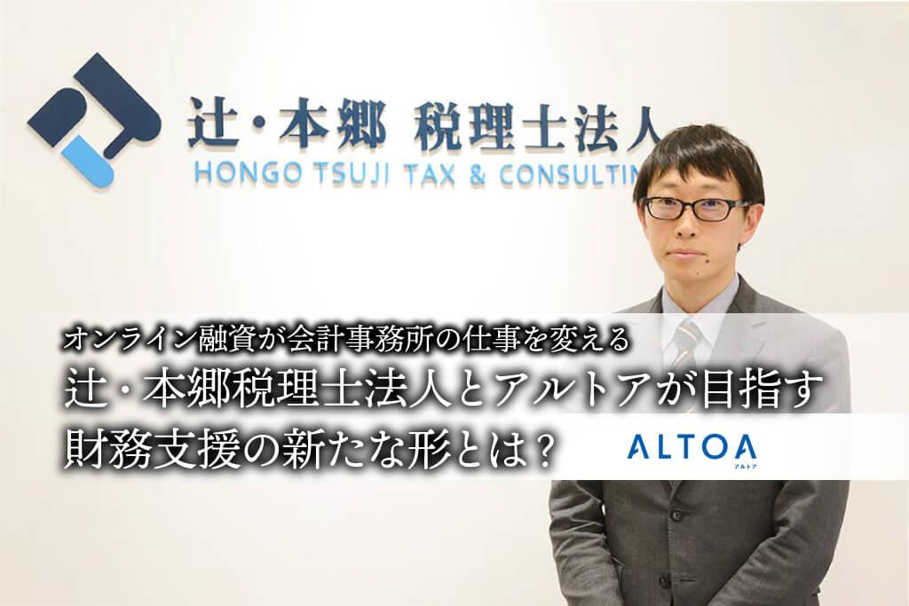 辻・本郷税理士法人とアルトアが目指す財務支援の新たな形