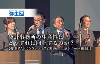 弥生PAPカンファレンス2019秋後編_サムネイル