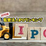 2019年監査法人IPOランキングサムネイル