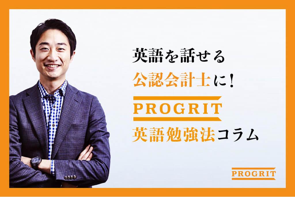 プログリット_公認会計士のための英語学習法コラム転載_サムネイル_thumb