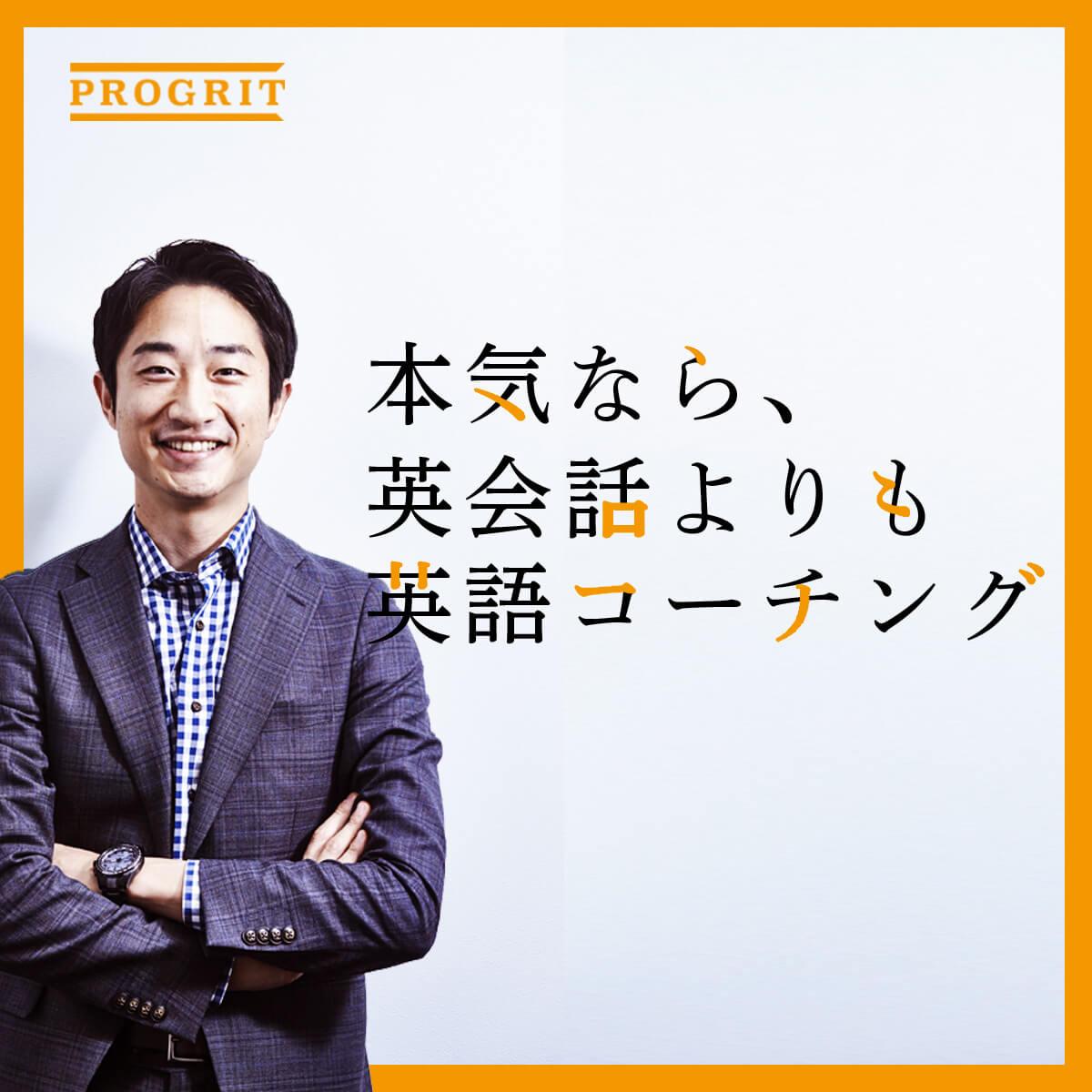 英語コーチングのプログリット_広告バナー