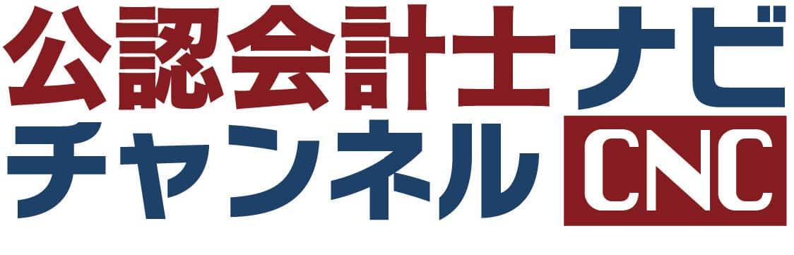 公認会計士ナビチャンネル_YouTube_ロゴ