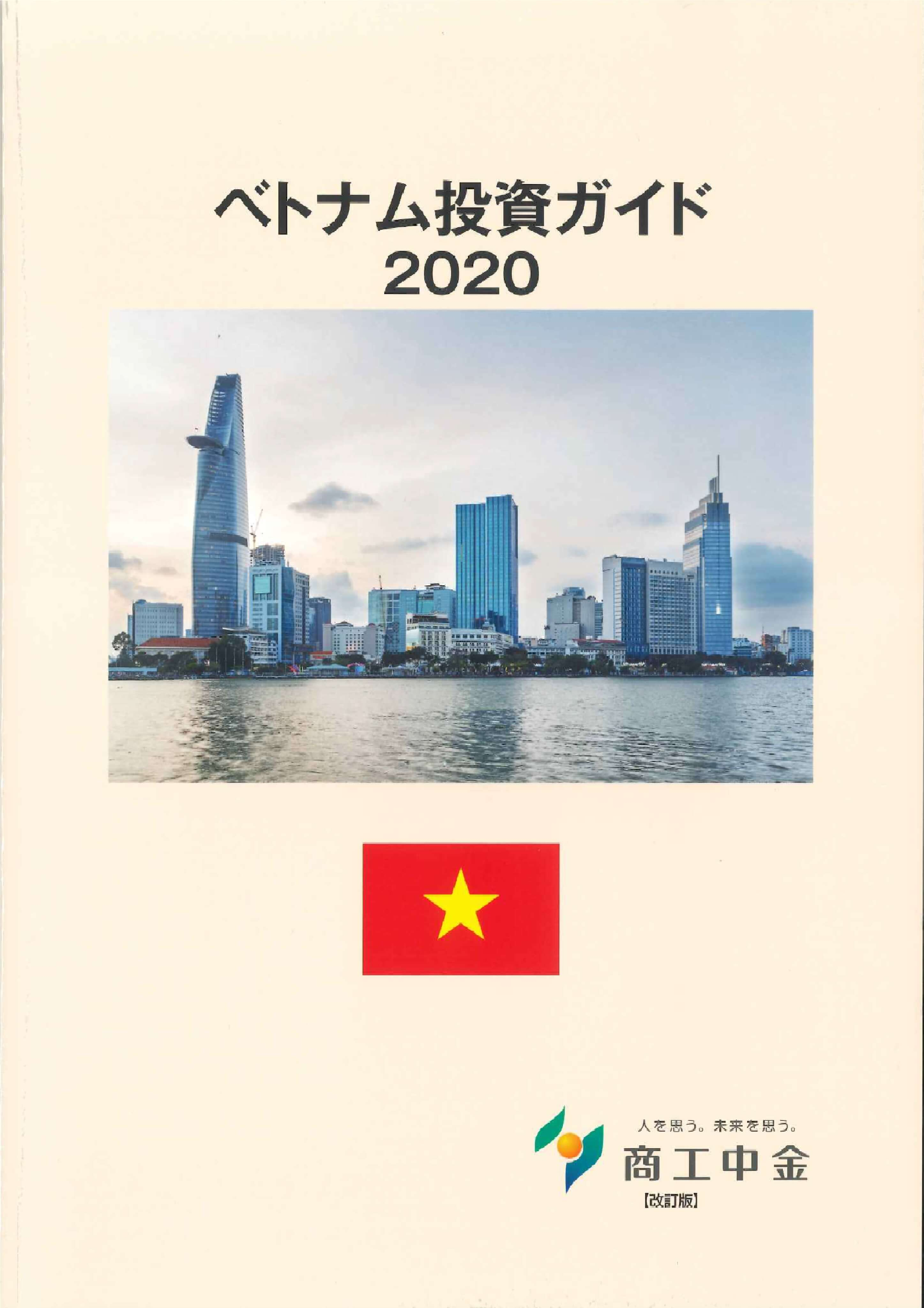 CaNベトナム投資ガイド2020