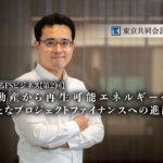 東京共同会計事務所 進化するFSビジネス thumb