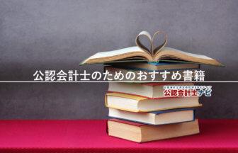 公認会計士のためのおすすめ書籍