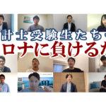 公認会計士から会計士受験生へのメッセージ_公認会計士ナビチャンネル【YouTube】