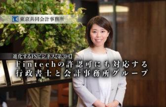 東京共同会計事務所 進化するFSビジネス 第三回 thumb