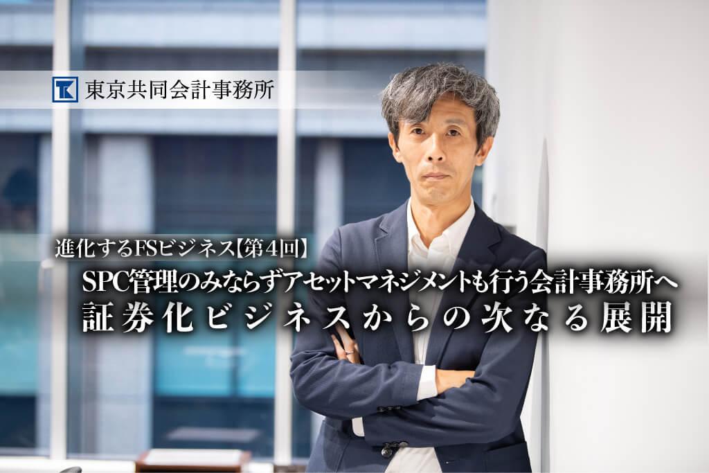 東京共同会計事務所 進化するFSビジネス 第四回 thumb