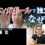 CPAコンシェルジュ・公認会計士・萱場玄