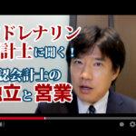 公認会計士・江黒崇史_公認会計士ナビチャンネル【YouTube】