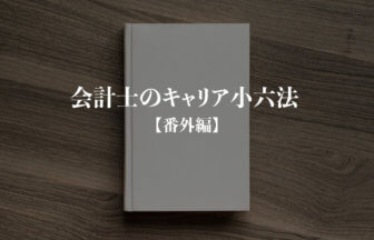 会計士のキャリア小六法_番外編