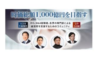 南青山グループ_IPO・M&A ACADEMY