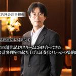 東京共同会計事務所 進化するFSビジネス 第5回 thumb