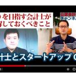 公認会計士ナビチャンネル【YouTube】_YouTubeサムネイル画像_スタートアップのCFOを目指す公認会計士が知っておくべきこととは?:会計士とスタートアップCFO(基礎編)
