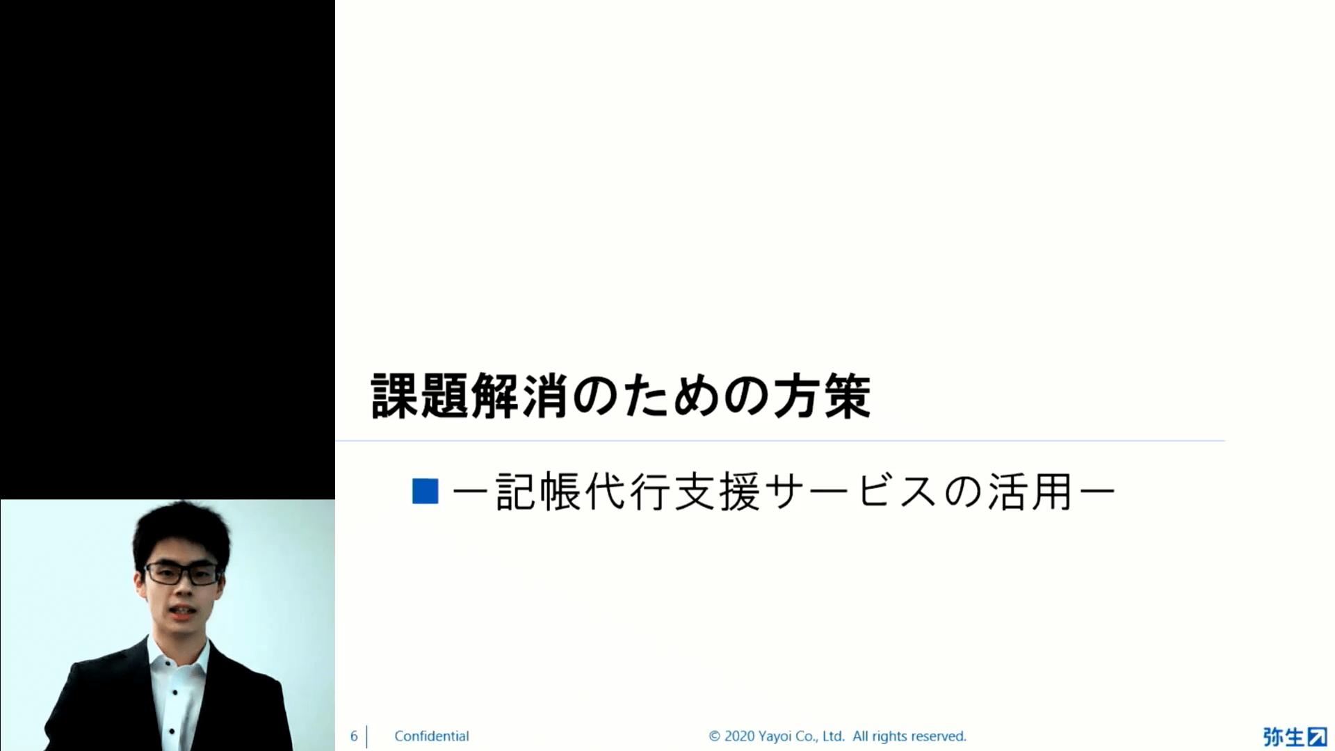 弥生PAPカンファレンス2020秋 KVI税理士法人 西村修斗
