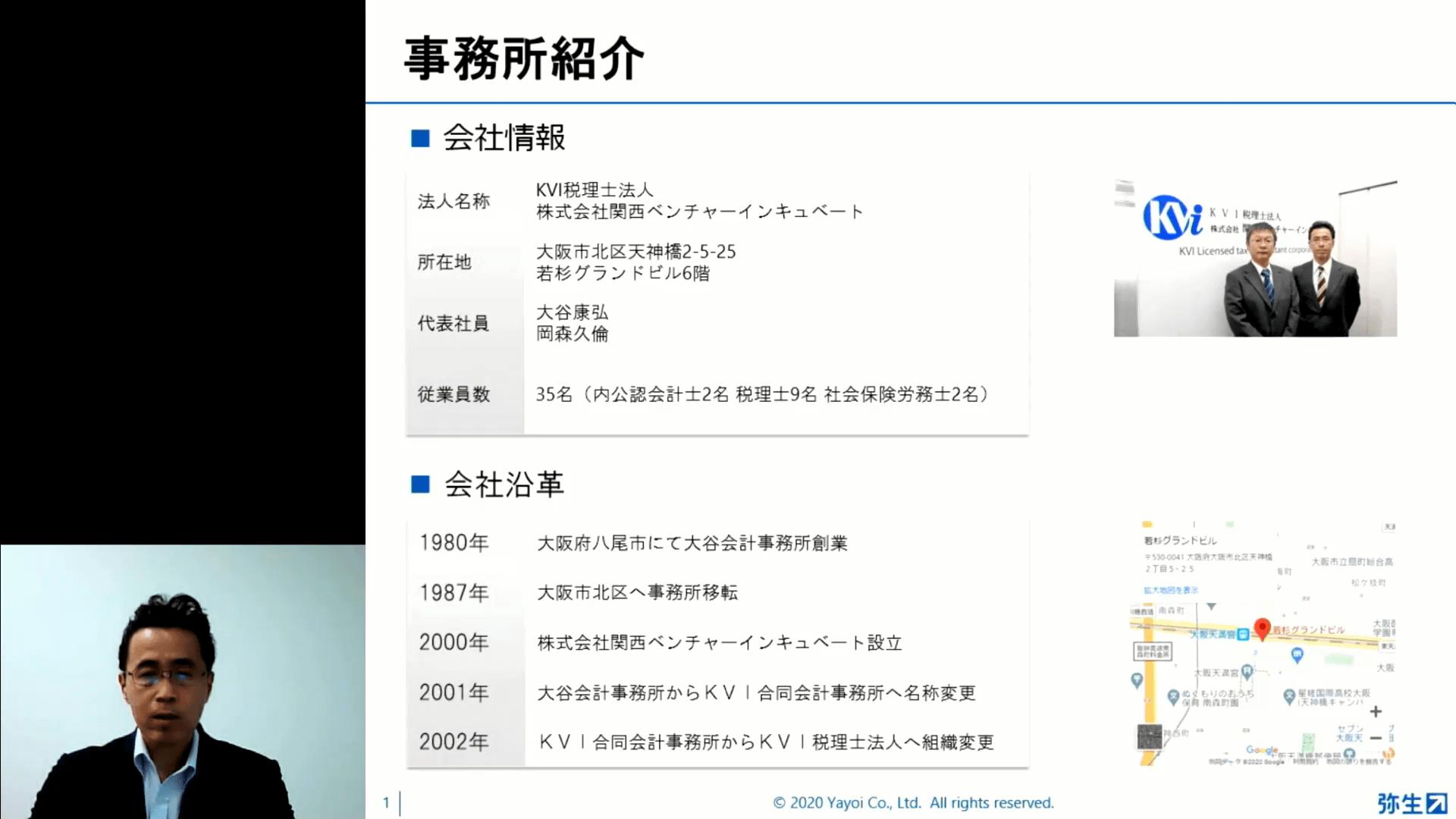 弥生PAPカンファレンス2020秋 KVI税理士法人 代表社員・税理士 岡森久倫