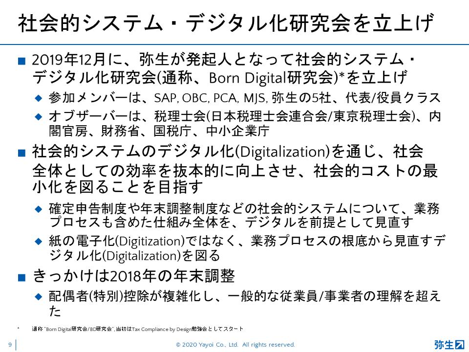 弥生PAPカンファレンス2020秋レポート