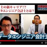 公認会計士ナビチャンネル【YouTube】_YouTubeサムネイル画像_会計士に新たな可能性!?データエンジニア会計士とは?:データエンジニア会計士