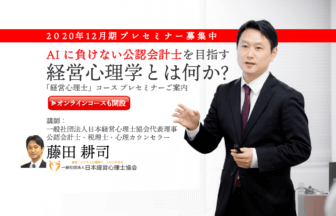 経営心理士_プレセミナー_ご案内_オンラインコース開設_2020年12月